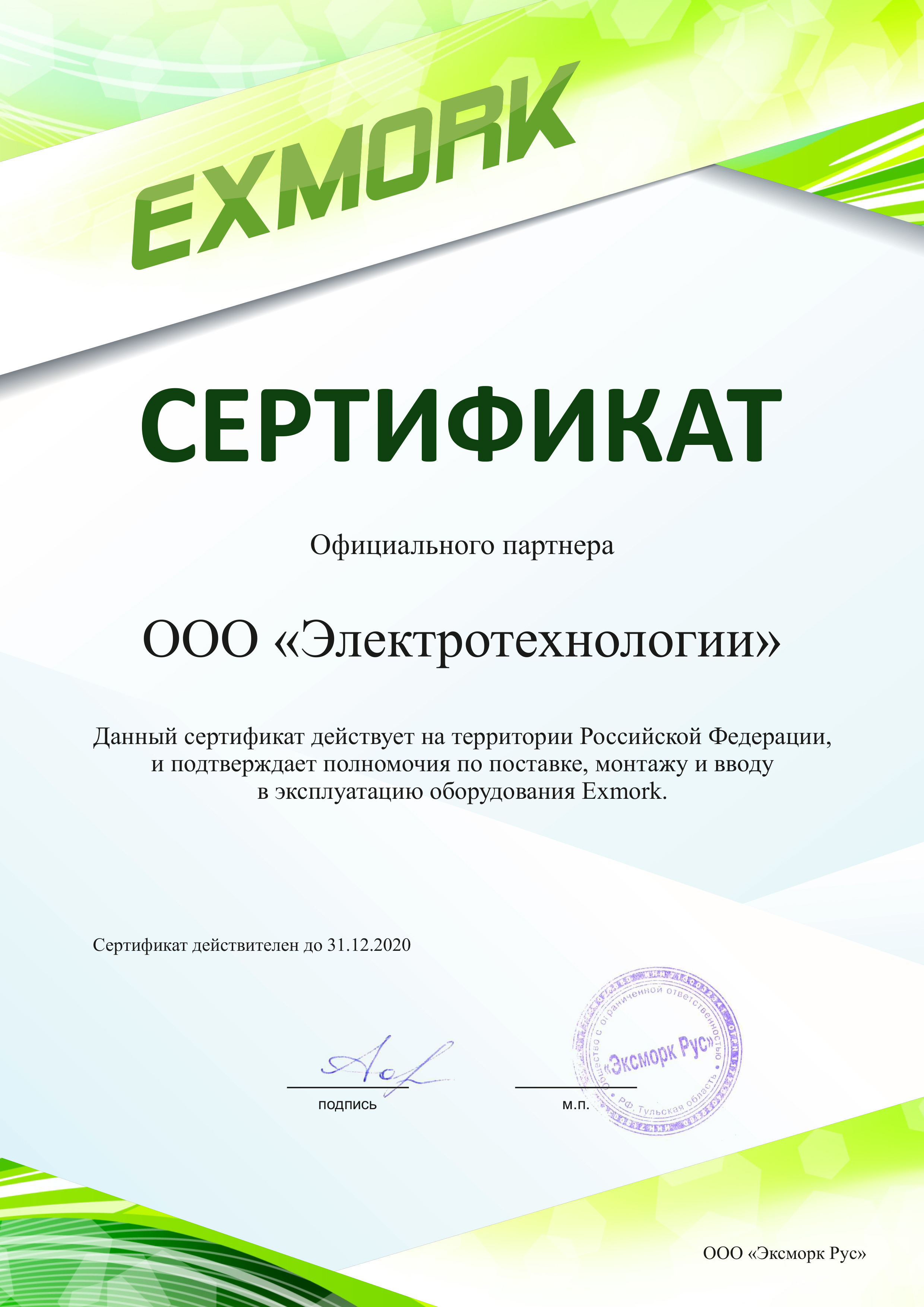 Сертификат Exmork ООО Электротехнологии