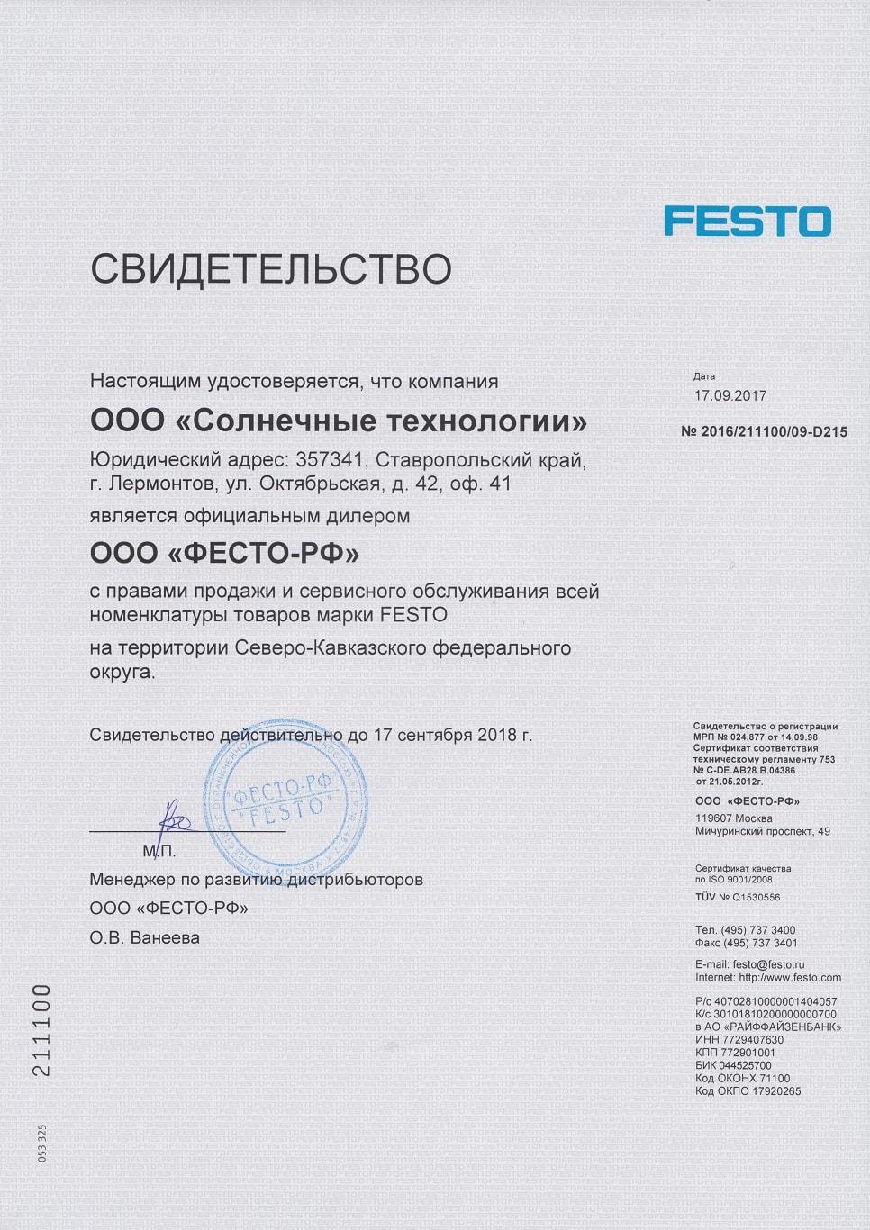Свидетельство официального дилера Festo - ООО Электротехнологии