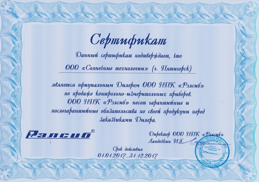 Сертификат официального дилера Рэлсиб