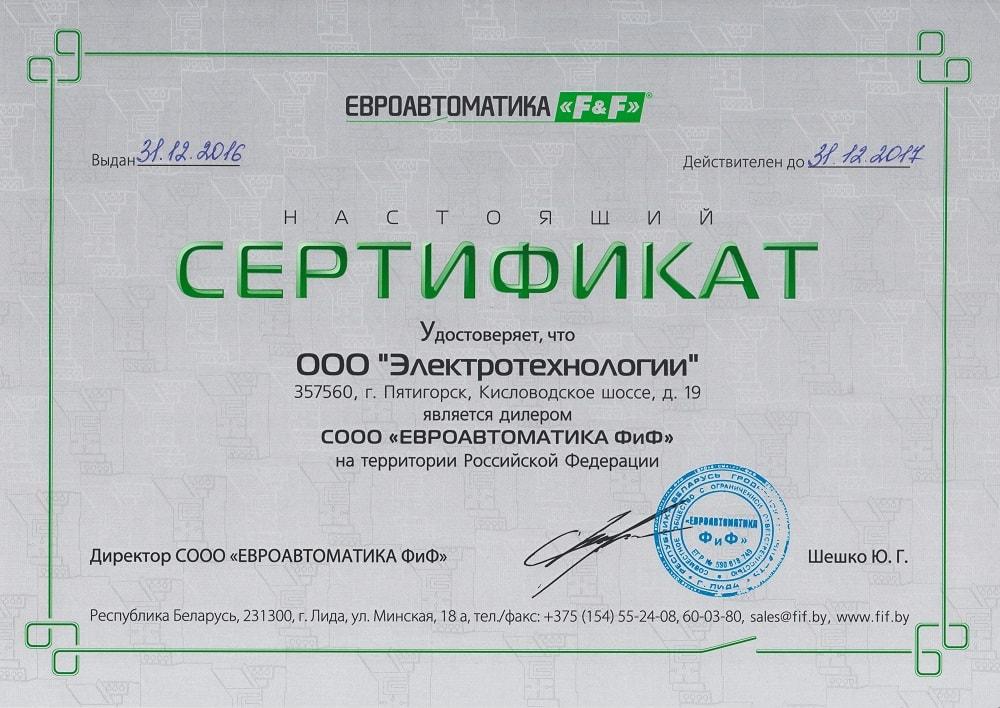 Сертификат дилера Фиф Евроавтоматика