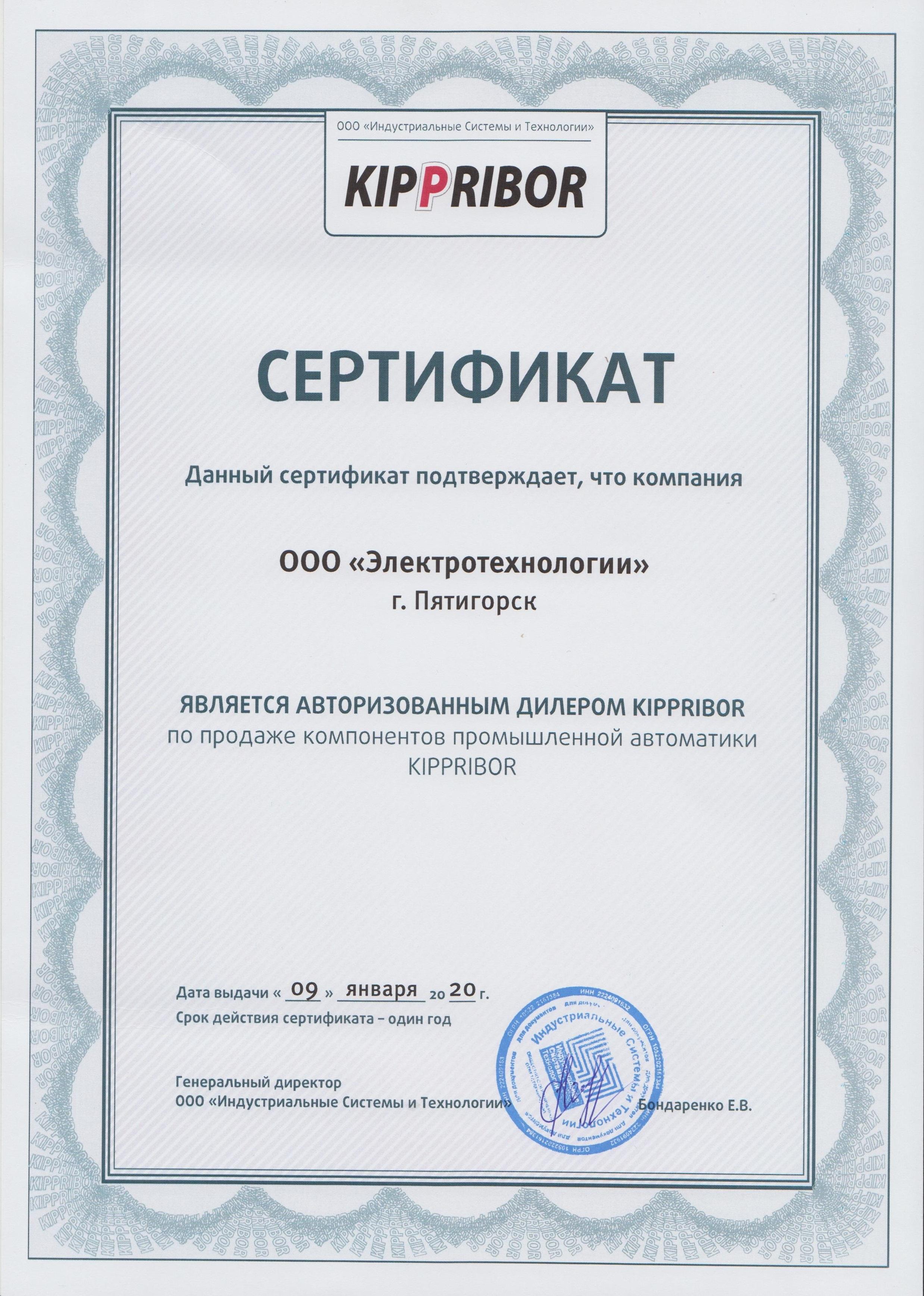Сертификат KIPPRIBOR