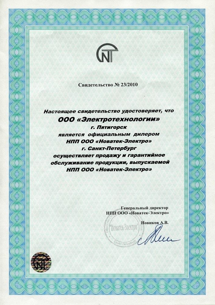 Свидетельство официального дилера НПП ООО Новатек-Электро