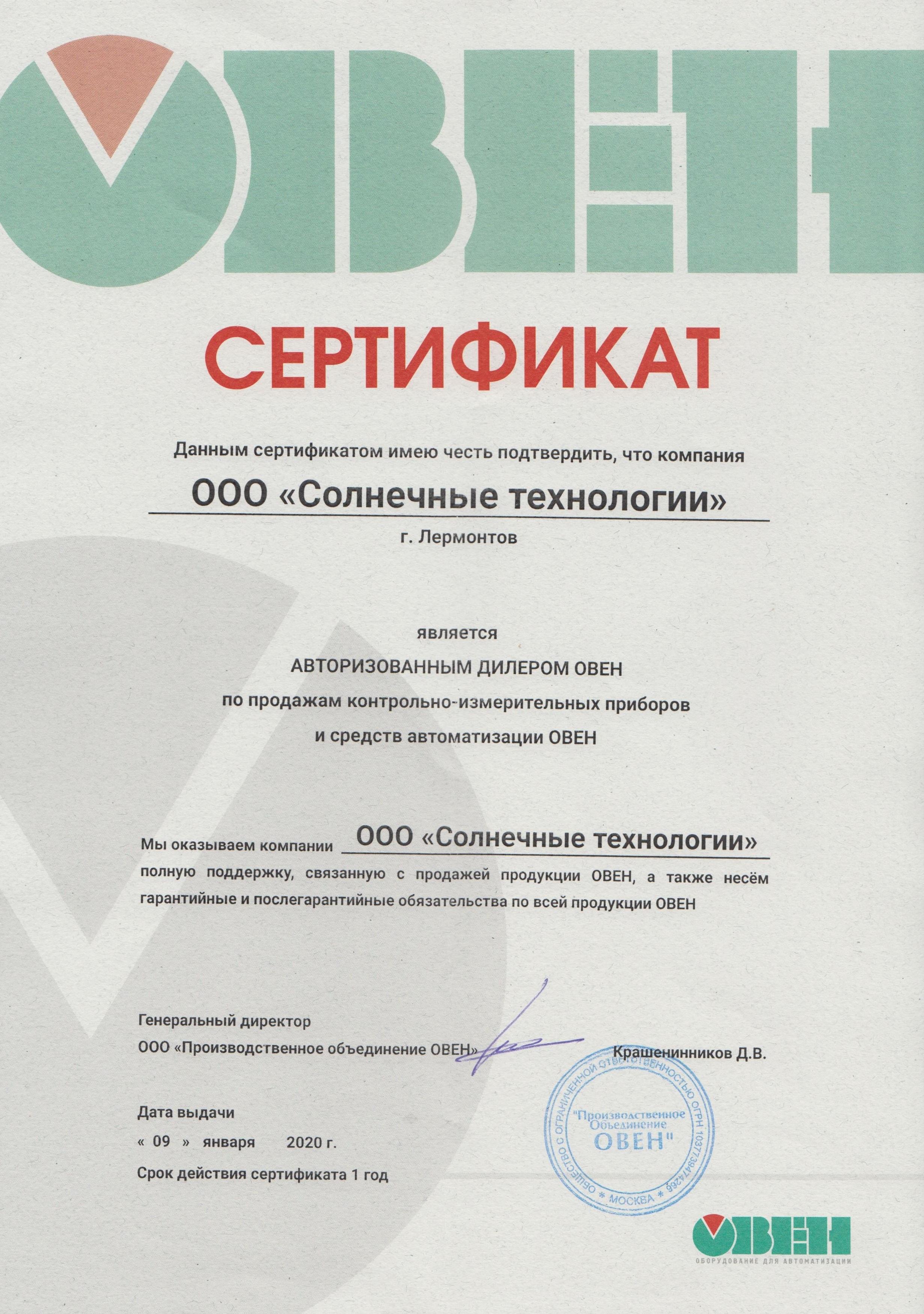 Сертификат официального дилера завода ОВЕН