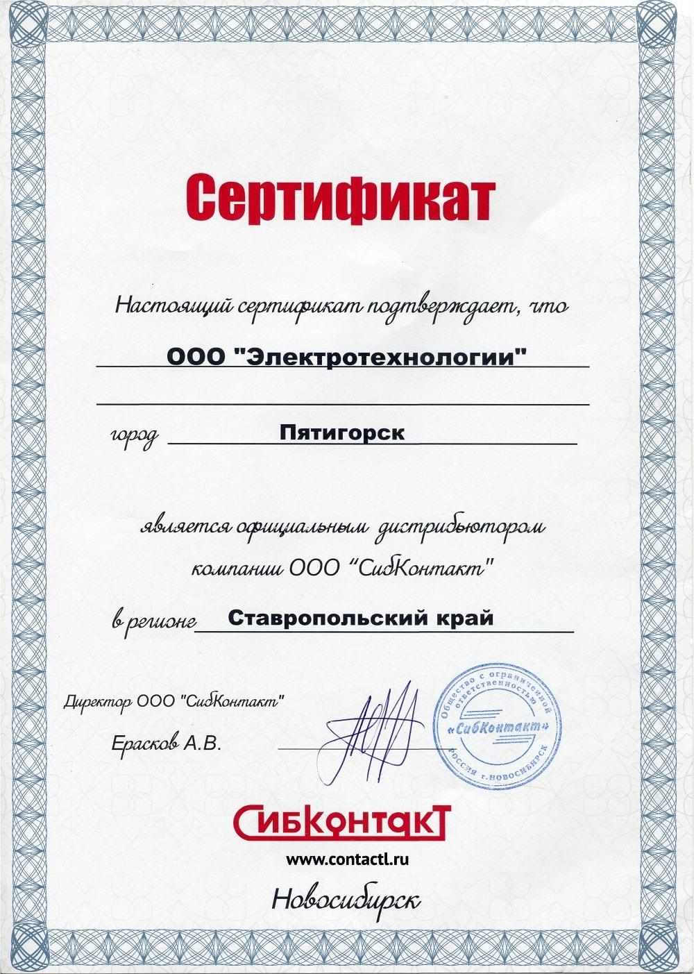 Сертификат дистрибьютора Сибконтакт ООО Электротехнологии