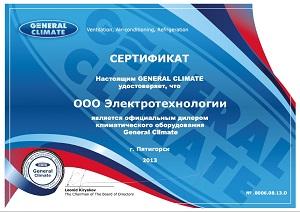 Сертификат официального дилера  GeneralClimate ООО Электротехнологии
