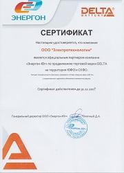 Сертификат DELTA Энергон г.Ростов-на-дону