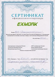 Посмотреть сертификат Exmork