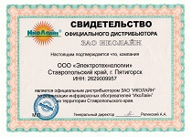 Свидетельство официального дистрибьютора Иколайн