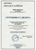 Сертификат дилера Лед тайм