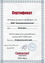 Сертификат официального дилера Сибконтакт