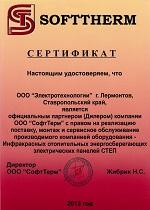 Сертификат официального дилера SOFTTHERM