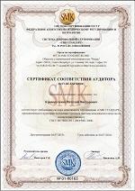 Сертификат соответствия аудитора Криворученко Виталий Викторович