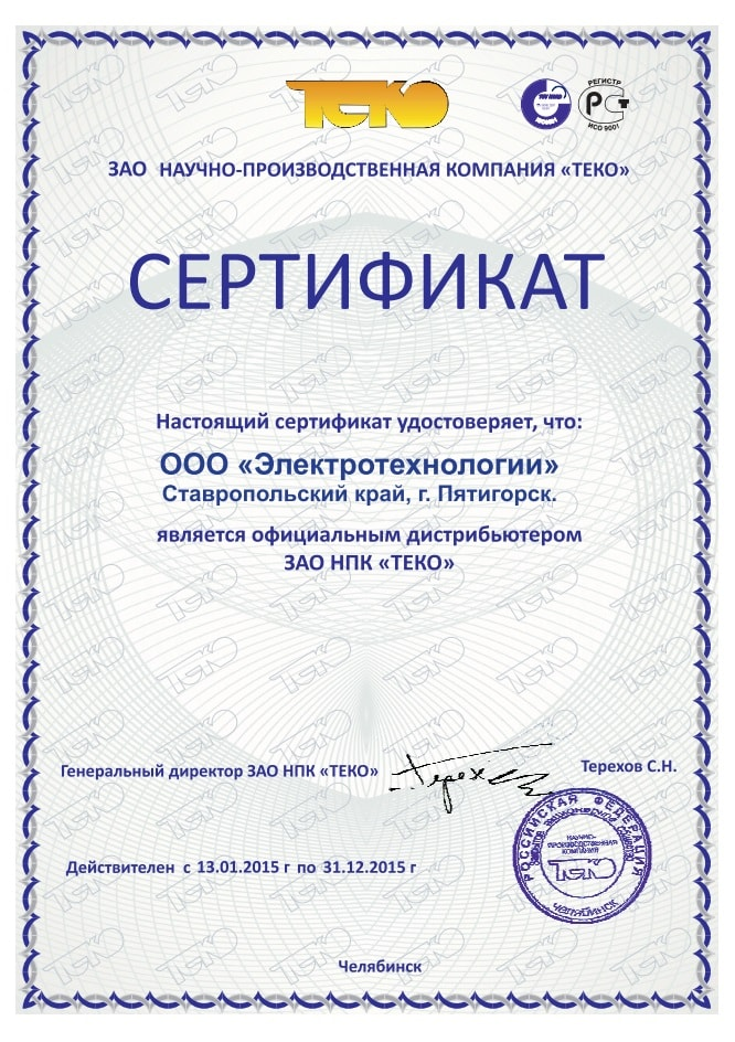 Сертификат официального дистрибьютора завода ТЕКО